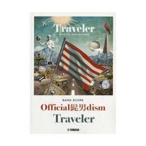Official髭男dism『Traveler』 starclub