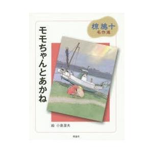 本 ISBN:9784652200520 椋鳩十/著 小泉澄夫/画 出版社:理論社 出版年月:201...