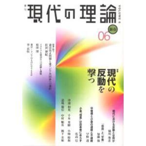 現代の理論 Vol.6(06新春号)