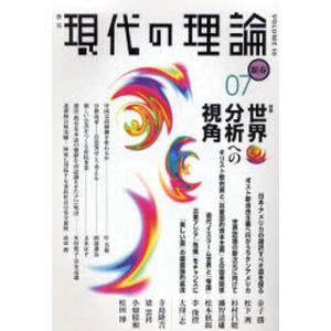 現代の理論 Vol.10(07新春号)