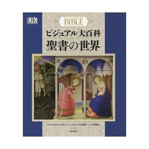 ビジュアル大百科聖書の世界