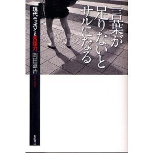 本 ISBN:9784750510200 岡田憲治/著 出版社:亜紀書房 出版年月:2010年10月...
