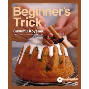 Beginner's Trick