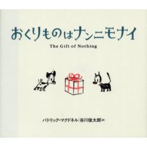 本 ISBN:9784751522844 パトリック・マクドネル/作 谷川俊太郎/訳 出版社:あすな...