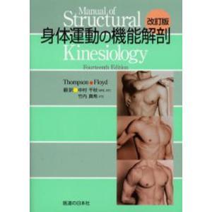 身体運動の機能解剖 改訂版