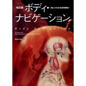 ボディ・ナビゲーション 触ってわかる身体解剖