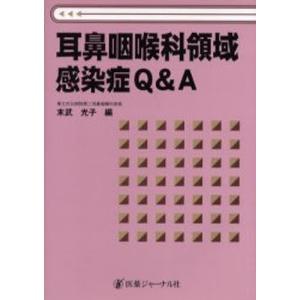 耳鼻咽喉科領域感染症Q&A|starclub