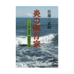 本 ISBN:9784754101695 佐藤三武朗/著 出版社:栄光出版社 出版年月:2018年1...