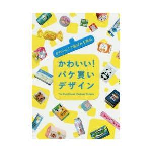 本 ISBN:9784756251947 PIE International/編著 竹下けいこ/選 ...