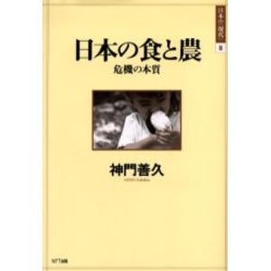 本 ISBN:9784757140998 神門善久/著 出版社:NTT出版 出版年月:2006年06...