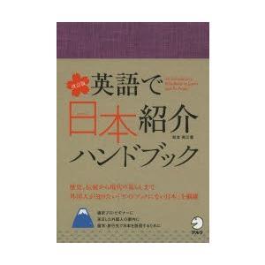 本 ISBN:9784757424395 松本美江/著 出版社:アルク 出版年月:2014年04月 ...