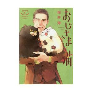 おじさまと猫 5 starclub