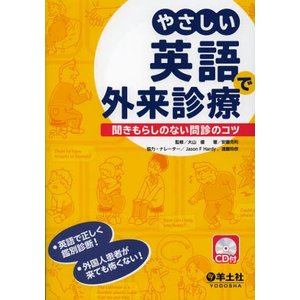 本 ISBN:9784758117265 大山優/監修 安藤克利/著 出版社:羊土社 出版年月:20...