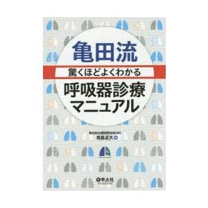 亀田流驚くほどよくわかる呼吸器診療マニュアル starclub
