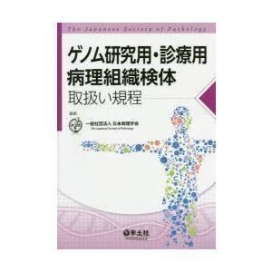 ゲノム研究用・診療用病理組織検体取扱い規程 starclub
