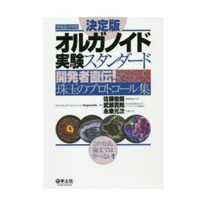 オルガノイド実験スタンダード 開発者直伝!珠玉のプロトコール集 決定版 starclub
