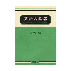 本 ISBN:9784758905510 芹沢 栄 出版社:開拓社 出版年月:1978年06月 語学...