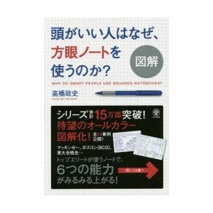 本 ISBN:9784761270377 高橋政史/著 出版社:かんき出版 出版年月:2014年11...