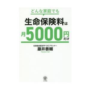 本 ISBN:9784761272838 藤井泰輔/著 出版社:かんき出版 出版年月:2017年09...