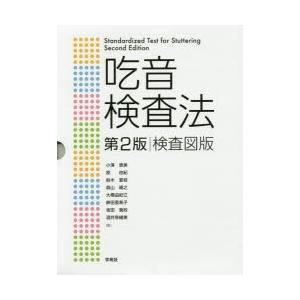 吃音検査法検査図版 第2版 3巻セット starclub