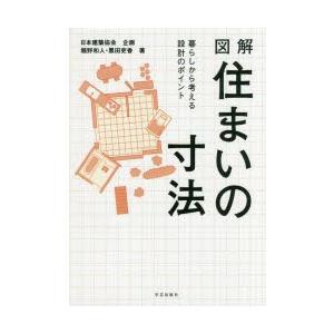 本 ISBN:9784761526443 堀野和人/著 黒田吏香/著 出版社:学芸出版社 出版年月:...