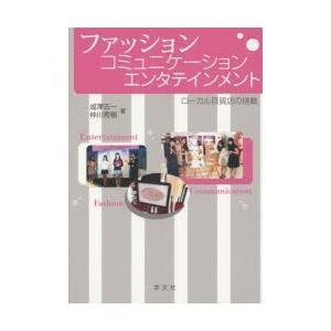 ファッション・コミュニケーション・エンタテインメント ローカル百貨店の挑戦