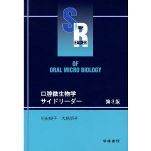 口腔微生物学サイドリーダー|starclub