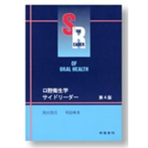 口腔衛生学サイドリーダー 第4版|starclub