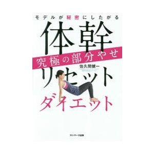 本 ISBN:9784763137371 佐久間健一/著 出版社:サンマーク出版 出版年月:2019...