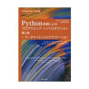 Python言語によるプログラミングイントロダクション データサイエンスとアプリケーション|starclub
