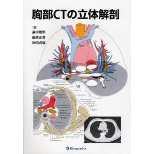 胸部CTの立体解剖|starclub