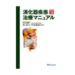 消化器疾患治療マニュアル|starclub