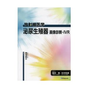 泌尿生殖器画像診断・IVR|starclub