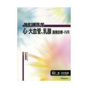 心・大血管、乳腺画像診断・IVR|starclub