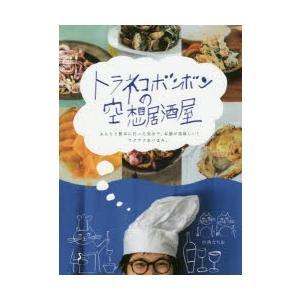 本 ISBN:9784766130959 中西なちお/著 出版社:グラフィック社 出版年月:2017...