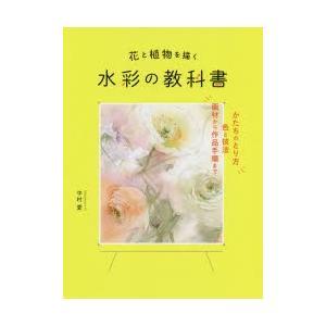 花と植物を描く水彩の教科書 かたちのとり方色と技法画材から作品手順まで starclub