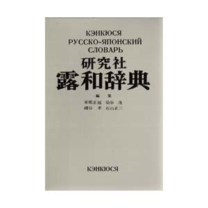 本 ISBN:9784767490335 東郷正延/〔ほか〕編 出版社:研究社 出版年月:1988年...