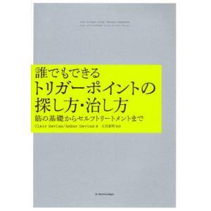 本 ISBN:9784767809434 Clair Davies/著 Amber Davies/著...