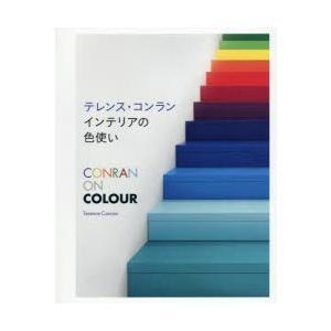 本 ISBN:9784767822105 テレンス・コンラン/著 大野千鶴/訳 出版社:エクスナレッ...