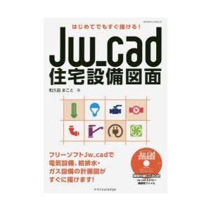 Jw_cad住宅設備図面 はじめてでもすぐ描ける!|starclub