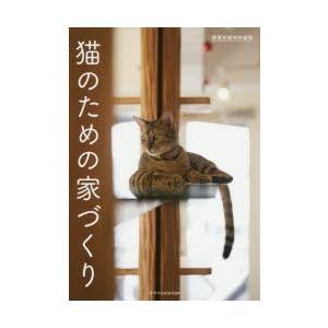 猫のための家づくりの関連商品9