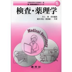 新医療秘書医学シリーズ 5 starclub