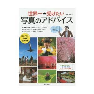 本[ムック] ISBN:9784768305553 板見浩史/著 出版社:玄光社 出版年月:2014...