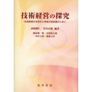 本 ISBN:9784771019348 西崎雅仁/編著 竹内貞雄/編著 榊原雄一郎/〔ほか著〕 出...
