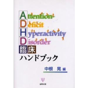 ADHD臨床ハンドブック|starclub