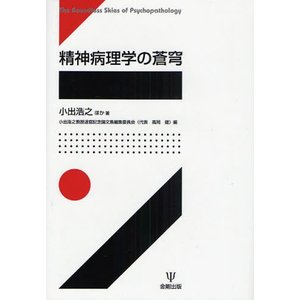 精神病理学の蒼穹|starclub