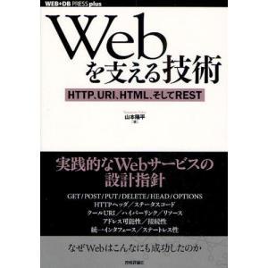 本 ISBN:9784774142043 山本陽平/著 出版社:技術評論社 出版年月:2010年05...