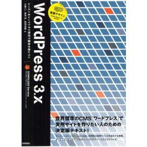 本 ISBN:9784774150284 大曲仁/著 豊田有/著 星野邦敏/著 出版社:技術評論社 ...
