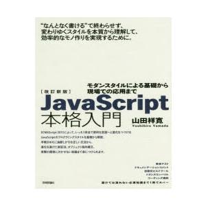 JavaScript本格入門 モダンスタイルによる基礎から現場での応用まで