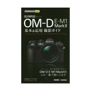 OLYMPUS OM-D E-M1 Mark2基本&応用撮影ガイド